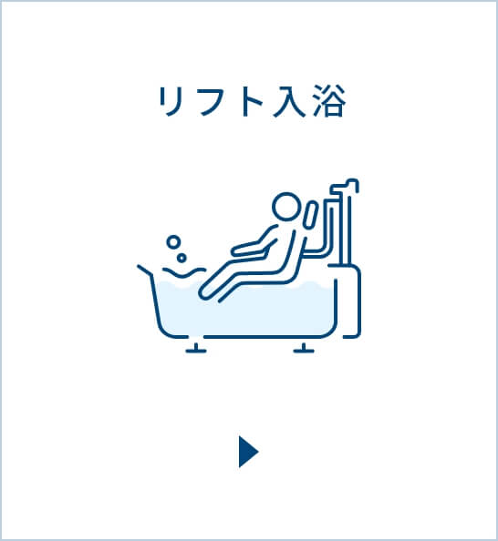 CADデータ リフト入浴