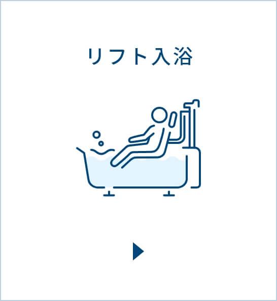 リフト入浴
