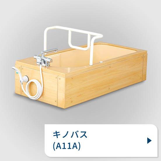 キノバス (A11A)