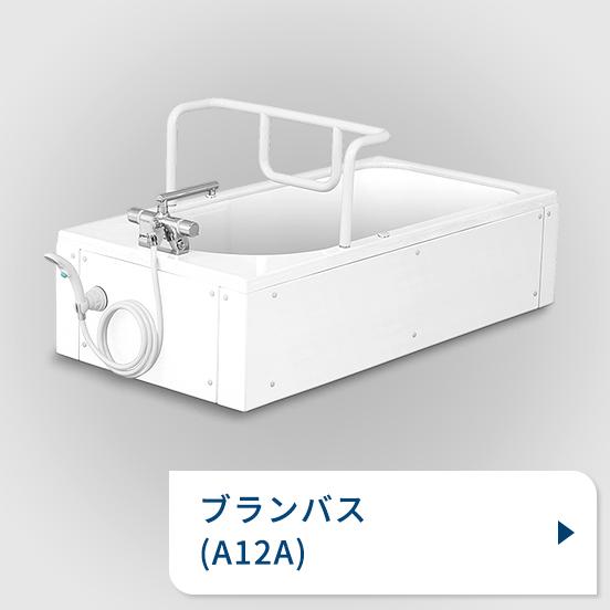 ブランバス (A12A)