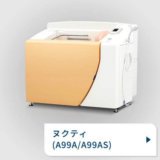 ヌクティ (A99A/A99AS)