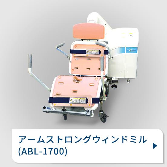 アームストロングウィンドミル (ABL-1700)