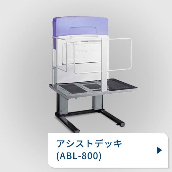 アシストデッキ (ABL-800)