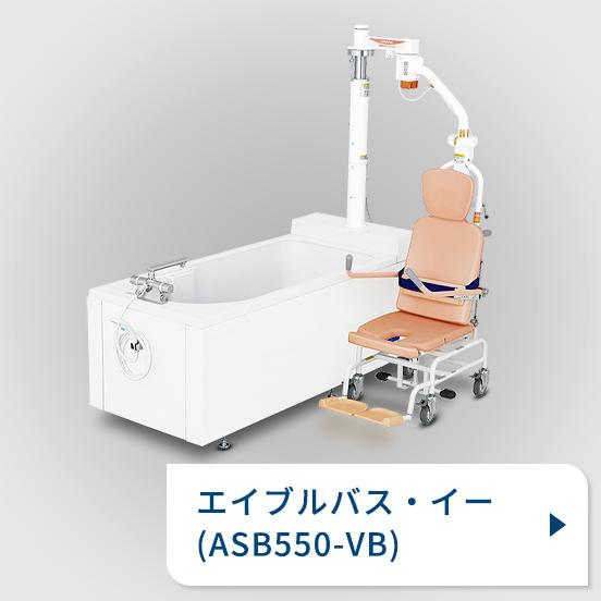 エイブルバス・イー (ASB550-VB)