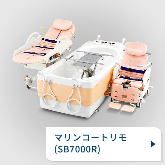 マリンコートリモ (SB7000R)