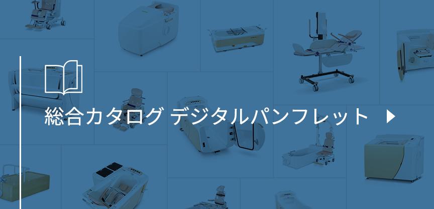 総合カタログ デジタルパンフレット
