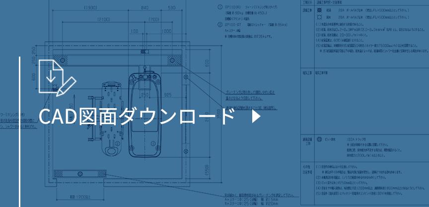 CAD図面ダウンロード